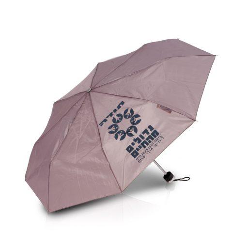 מטרייה מיוסיקל