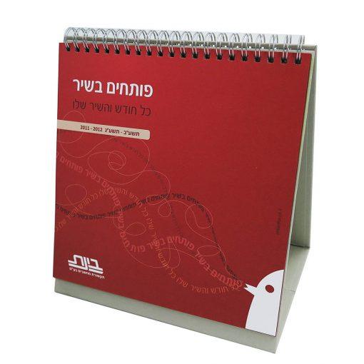 לוח שנה במיתוג מיוחד