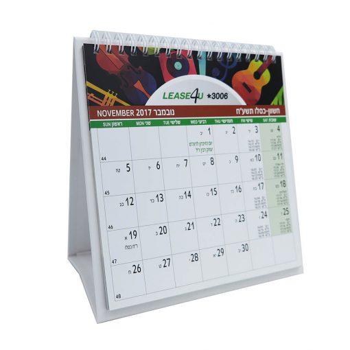 לוח שנה ממותג ספירלה